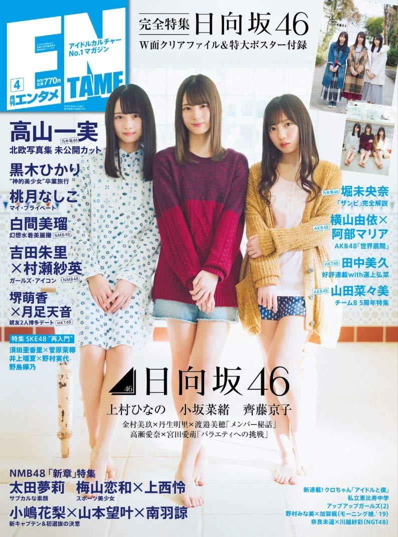 月刊ENTAME